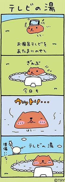 お風呂ポータブルテレビ 20140121